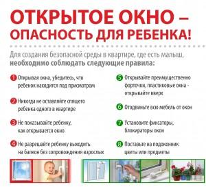 opasnost_otkrytogo_okna