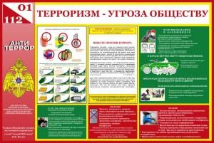 Antiterror_900h600