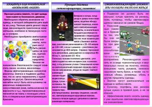 konsultatsiya-dlya-roditeley-dlya-chego-nujna-svetootrajayuschaya-odejda-dlya-detey-7612-large