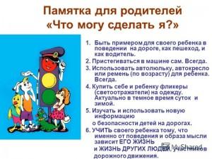 pravila_dlya_roditlej